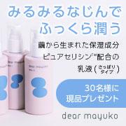 「【30名様】セリシン配合ミルク現品プレゼント」の画像、dear mayuko株式会社のモニター・サンプル企画
