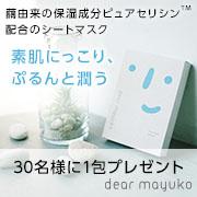 「【30名様】セリシン配合シートマスク 1包プレゼント」の画像、dear mayuko株式会社のモニター・サンプル企画