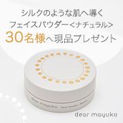 「【30名様】セリシン配合フェイスパウダー 現品プレゼント」の画像、dear mayuko株式会社のモニター・サンプル企画