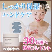 「【30名様】セリシン配合ハンドクリーム 現品プレゼント」の画像、dear mayuko株式会社のモニター・サンプル企画