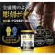 イベント「筋トレ男子大募集!HMBサプリでボディメイクをサポート!」の画像