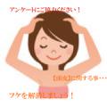 【クオカード500円分を10名様に!!】フケでお悩みの方への超簡単アンケート!!/モニター・サンプル企画