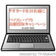 【クオカード500円分をご20名様に!!】パソコン・ソフト買取キャンペーン/モニター・サンプル企画