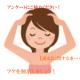 【クオカード500円分を10名様に!!】フケでお悩みの方への超簡単アンケート!!
