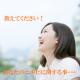【クオカード500円分を5名様に!!】こめかみニキビでお悩み女性限定アンケート!