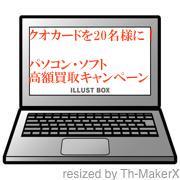 【クオカード500円分をご20名様に!!】パソコン・ソフト買取キャンペーン