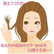 クオカード500円分を3名様に!頭皮のフケ・かゆみで悩む女性限定アンケート623
