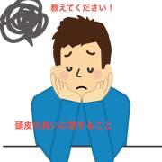 クオカード500円分を1名様に!!頭皮の臭いでお悩み男性限定!