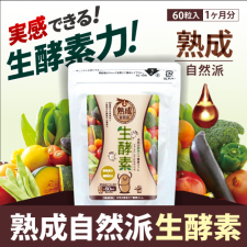 株式会社Rarahiraの取り扱い商品「熟成自然派生酵素」の画像