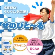 株式会社Rarahiraの取り扱い商品「せのびとーるタブレット【成長期応援サプリ】」の画像