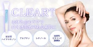 CLEART【美白クリーム】