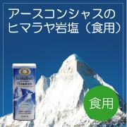 アースコンシャスのヒマラヤ岩塩