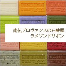 南仏プロヴァンスの石鹸の店 ラメゾンドサボン