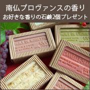 南仏の香りあふれる石けんの店 ラ・メゾン・ド・サボン