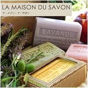 香りのマルセイユ石鹸の通販【ラ・メゾン・ド・サボン】
