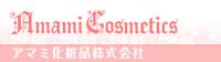 アマミ化粧品株式会社