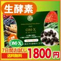 生酵素サプリメント  OM-X (オーエムエックス)