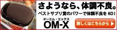 生酵素サプリメント 『OM-X』 (オーエム・エックス)
