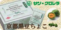 京都黒豆ちょこ
