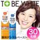 イベント「【日本の歯を白くします】CMで話題沸騰中!女子アナ大量購入。歯の美容ジェル30名」の画像