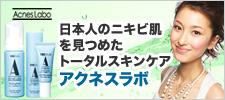 アクネスラボ 公式サイト【selmedi(セルメディ)】