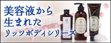 美容液から生まれたエイジングケア【リッツボディシリーズ】