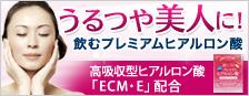 うるつや美人に!高吸収型「ECM・E プレミアムヒアルロン酸」