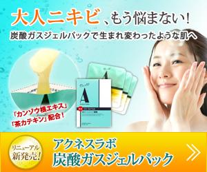 【ニキビレス肌】新発想の炭酸ガスパックで即行ケア