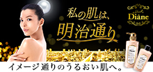 夏の素肌にブライトニング★日本初ホワイタミ使用のボディソープ