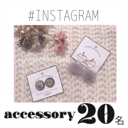 Instagram投稿モニター20名様【人気のaccessoryをプレゼント!】