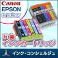 多種のプリンター対応!キャノン/エプソン/ブラザー互換インクでおうちプリントを/モニター・サンプル企画