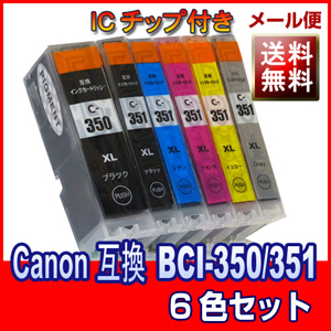 BCI-350BK/BCI-351 6色 キャノン汎用互換インクカートリッジ