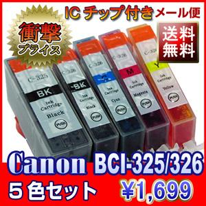 【キャノン インク】BCI-325/326 BCI-326+325/5MP