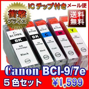【キャノン インク】BCI-9/7e|BCI-7E+9/5MP