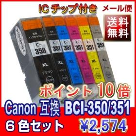 【キャノン インク】BCI-350/351|BCI-351+350/6MP