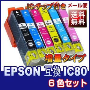 IC80L(増量タイプ)シリーズ6色セット エプソン互換汎用インクカートリッジ