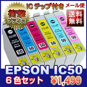 【エプソン インク】IC50 シリーズ|IC6CL50