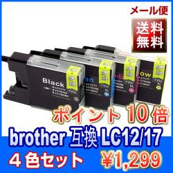 【ブラザー インク】LC12 / LC17(大容量)シリーズ 4色セット
