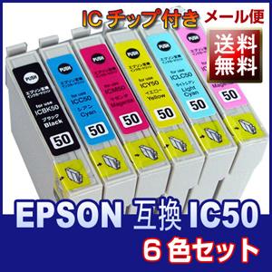 IC50シリーズ6色セット エプソン(EPSON)互換汎用インクカートリッジ