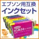 イベント「エプソン用☆互換インクプレゼント!」の画像