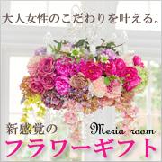 【メリアルーム】誕生日・記念日・出産祝い大人可愛いフラワーギフトを