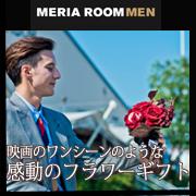 【メリアルーム・メン】プロポーズ・誕生日・記念日に感動のフラワーギフトを。