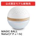 【2名様】マジックボール限定モデル『Natur(ナチュール)』モニター募集!!/モニター・サンプル企画