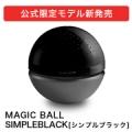 【2名様】マジックボール限定モデル『SIMPLEBLACK』新発売モニター募集!/モニター・サンプル企画