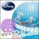 イベント「空気を洗う空気洗浄機「マジックボール」ディズニーデザイン☆コラボアイデア募集」の画像