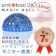 イベント「MAGIC BALL7名様☆空気洗浄機で空気を洗ってインフルエンザに負けない冬に」の画像