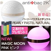 「新商品【空気洗浄機MAGIC BALL】本体とソリューション(2本)を2名様へ」の画像、アンティバックマーケティングのモニター・サンプル企画