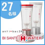 「【インスタ写真投稿!】オシャレな卓上型水素水生成器が27名様に当たる!」の画像、株式会社アンティバックマーケティングのモニター・サンプル企画