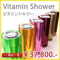 浴びるビタミンC ビタミンシャワー