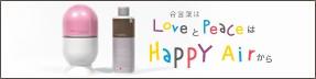 Happy Air(ハッピーエアー)空気洗浄機